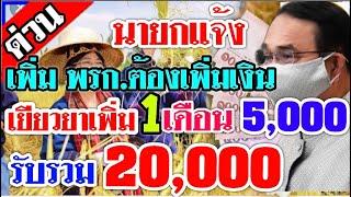 นายกแจ้ง!!เพิ่ม พรก.ต้องเพิ่มเงินเยียวยา5,000ถ้าต่อจริงแจกแน่นอนทุกกลุ่ม#10/07/63