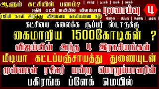 தளபதிVijayஐகாலிபண்ணதுடிக்கும்வெள்ளைவேட்டிகள்| Thalapathy Vijay Politics | Master Vijay Issue