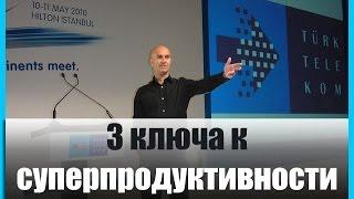 Три ключа к СУПЕРпродуктивности! Робин Шарма