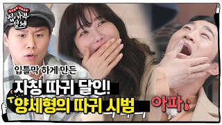 '따귀의 달인' 양세형, 뺨 소리에 쓰리퀸 문화충격! …