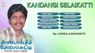 Kandangi Selai Katti |   Tamil Folk Songs |  Karisal Karunanithi | கண்டாங்கி சேலை