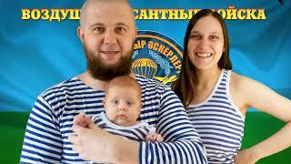 С днём ВДВ, дед | Сергей, Елена и Варвара Пушкины