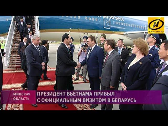 Президент Вьетнама прибыл в Беларусь с официальным визитом
