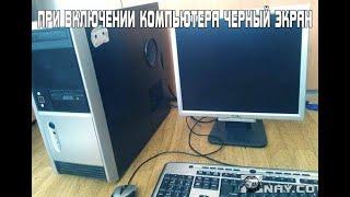Компьютер включается, но нет изображения на мониторе!Ремонт компьютеров.Черный экран