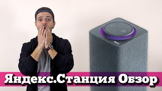 Колонка Яндекс.Станция: распаковка и обзор. Что умеет?