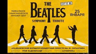 The Beatles Symphony Tribute. 25 января, Москва, Конгресс-центр им. Плеханова