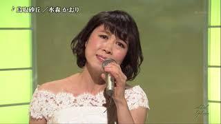 水森かおり 鳥取砂丘 2003年4月2日発売 作詞:木下龍太郎/作曲:弦哲也...