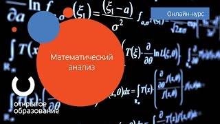 Математический анализ / УрФУ