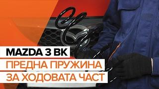 Как да сменим пружина на предното окачване наMAZDA 3 BK ИНСТРУКЦИЯ | AUTODOC