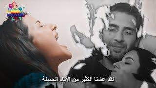 أغنية لاتذهبي يا حبيبتي_yar gitma_أسماعيل يك_ismail yk_طاهر ونفس مترجمة