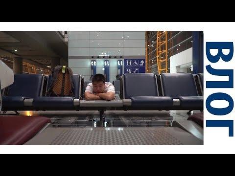 Аэропорты Гуанчжоу и Пекина - советы для тех кто летит в или через Китай