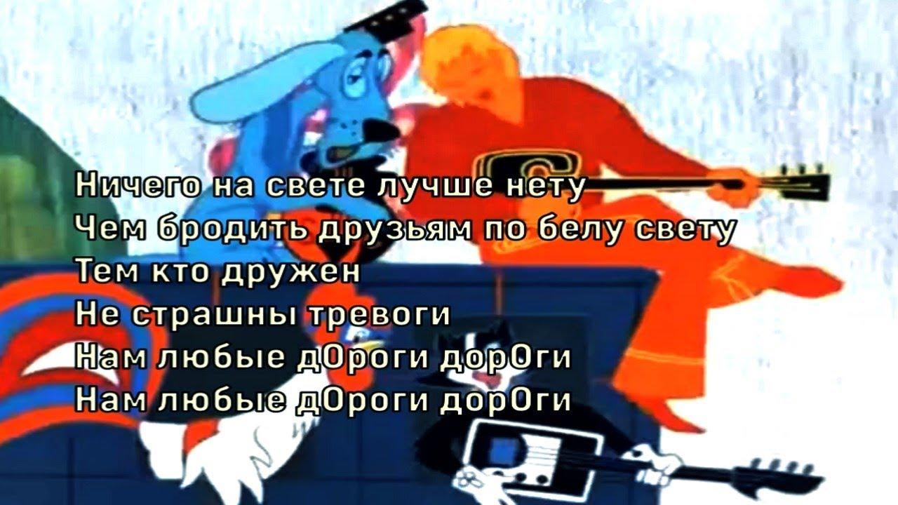 Ничего на свете лучше нету чем стрельнуть у друга сигарету слушать онлайн бесплатно россия сигареты купить