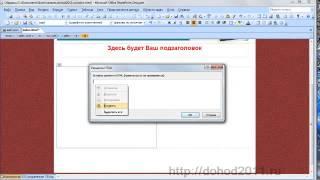 SharePoint Designer. Встраивание аудио и видео плееров