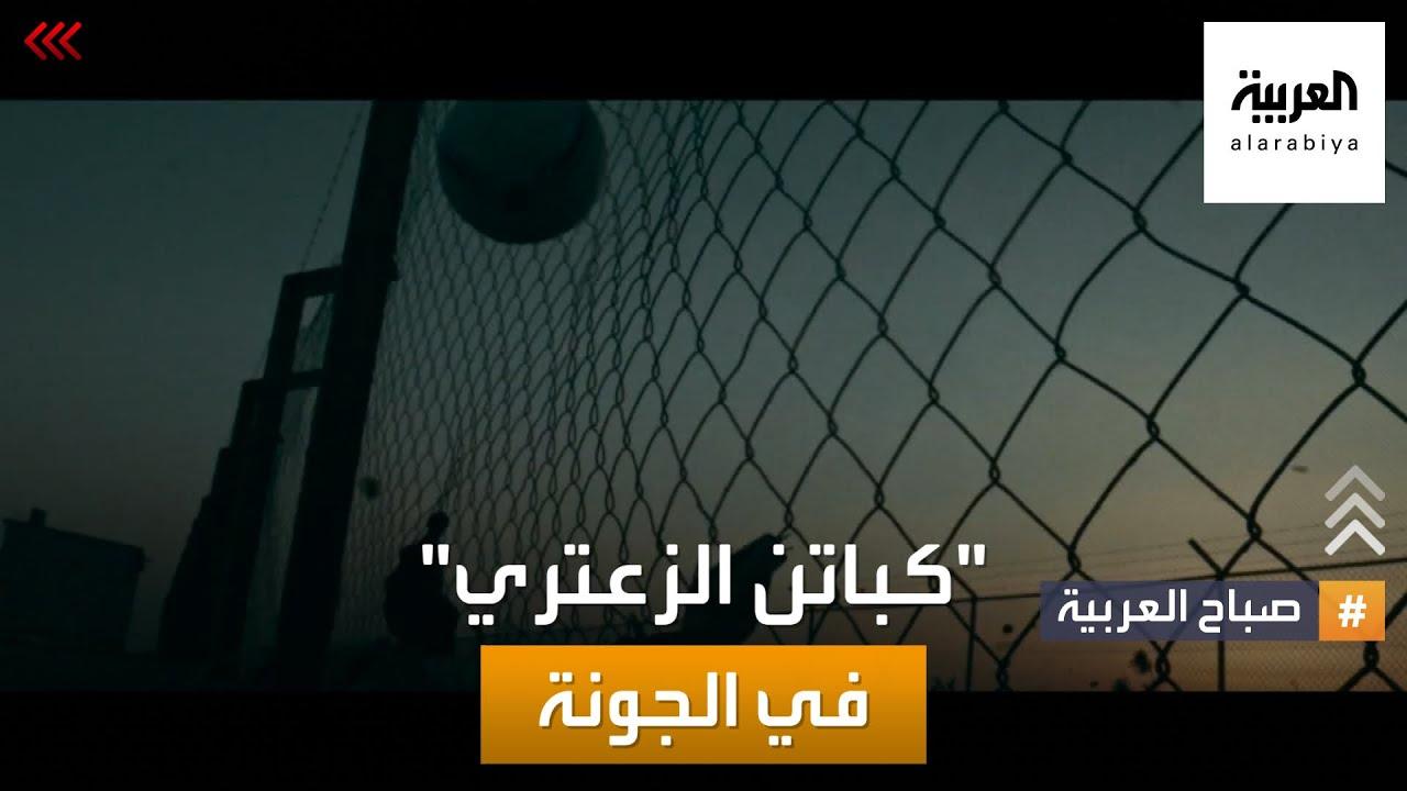 صباح العربية يلتقي أبطال فيلم -كباتن الزعتري- في مهرجان الجونة  - نشر قبل 11 ساعة
