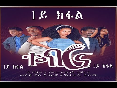 New Ethiopian Tigrigna Comedy Sitcom   Tegbarna  Part 1   2018