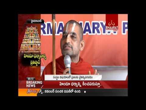 Hindu DharmaCharya Prathishtan (హిందూ ధర్మాన్ని పరిరక్షించుకుందాం) || Hyderabad || Bhaarat Today