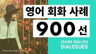 영어 회화 사례 900선 - 대화를 통해 기초 영어를 …