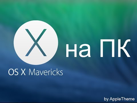 Как установить OS X Mavericks на ПК?
