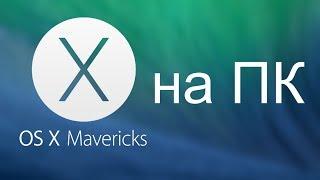 Как установить OS X Mavericks на ПК?
