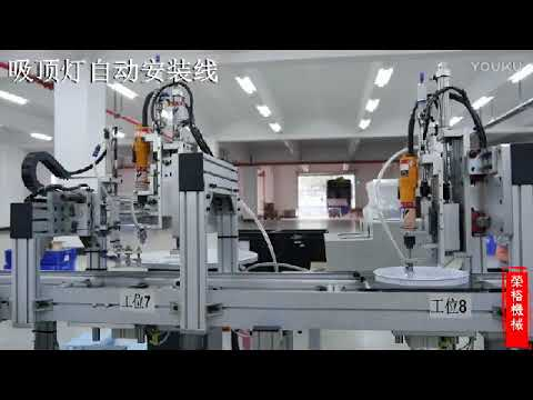 LED ceiling lamps fully automatic assembly machine