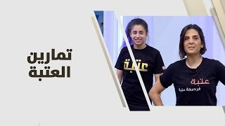 تمارين العتبة - ريما عامر