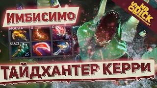 ТАЙД КЕРРИ ЕЩЕ ОДНА ИМБА В ПАТЧЕ 7.02 TIDEHUNTER DOTA 2