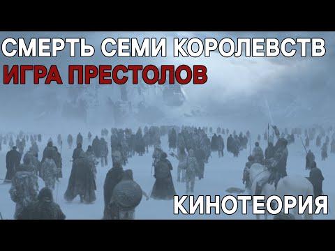 Сериал Игра престолов 4 сезон 7 серия смотреть онлайн