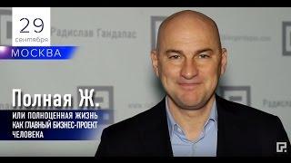 'Полная Ж.' 29 сентября 2017 года в Москве!