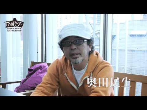 奥田民生さんからTheピーズ30周年へコメントいただきました