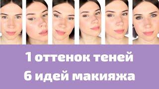 Шесть идей макияжа с одним оттенком теней Простой макияж на каждый день за 5 минут