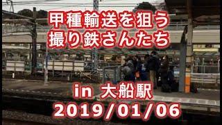 甲種輸送を狙う撮り鉄さんたち 2019/01/06