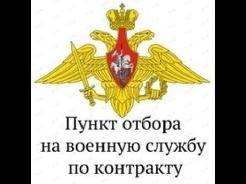 Отбор на военную службу по контракту