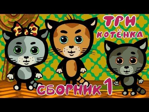 Три котенка   Мультики для самых маленьких   Сборник 1