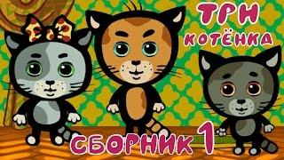 Три котенка | Мультики для самых маленьких | Сборник 1