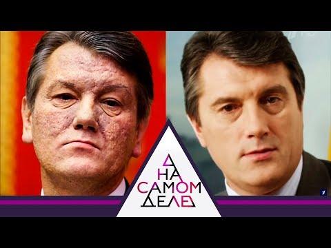На самом деле - Кто изуродовал Ющенко? 24.08.2017