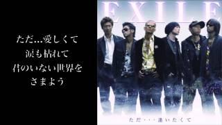 Gambar cover ただ...逢いたくて(EXILE) Instrumental/Karaoke - Albert Takagi