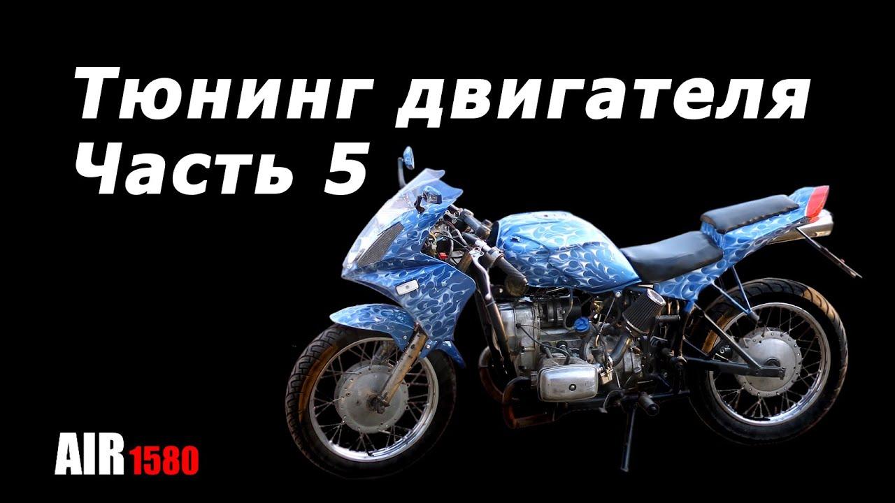 Тюнинг двигателя Днепр часть # 5 - YouTube