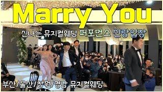 매리유 부산 뮤지컬웨딩 센텀 그랜드블랑 결혼식