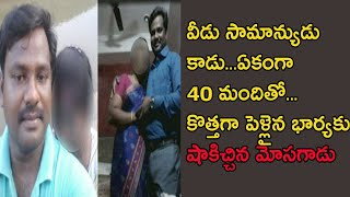 Case Filed on Trichy Bank Employee for cheating Wife in Tamilnadu   T2KNEWS