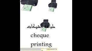 طباعة بيانات الشيك على الصفحة الاصلية بواسطة اي طابعة عادية Fill Original Cheque With Any Printer Youtube