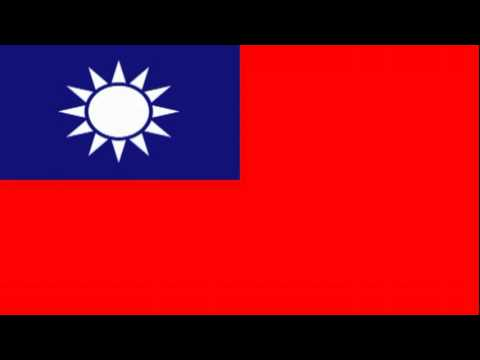 Republic of China National Anthem (中華民國國歌)