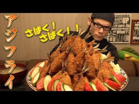 【大食い】旬魚!爆盛アジフライ 総重量6.5㎏