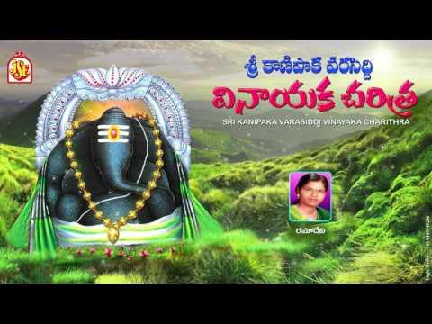 Sri Kanipaka Vinayaka Charitra- Lord Ganapathi -Ramadevi-Telugu Devotional Songs - Bakthi Jukebox