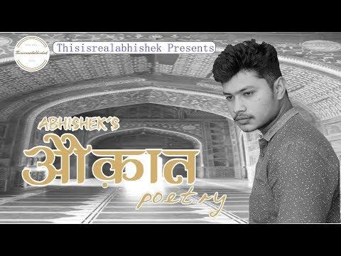Auqaat(औक़ात) |Abhishek|Kumar Vishwas|Rahat Indori|Tahir Faraz|jay Ojha|latest Poetry Status 2019