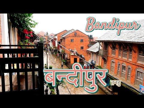 Bandipur - Summer Trip (बन्दीपुर ,नेपाल )