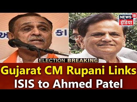 Gujarat CM Rupani Links ISIS to Ahmed Patel | Breaking News | News18 India