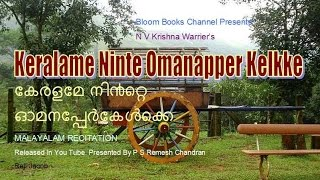 MR 010 Keralame Ninte Omapperkelkke Dr. N V Krishna Warrier By P S Remesh Chandran