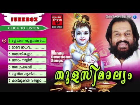 Vishu Special Songs 2016 | തുളസീമാല്യം | Hindu Devotional Songs Malayalam | Krishna Devotional Songs