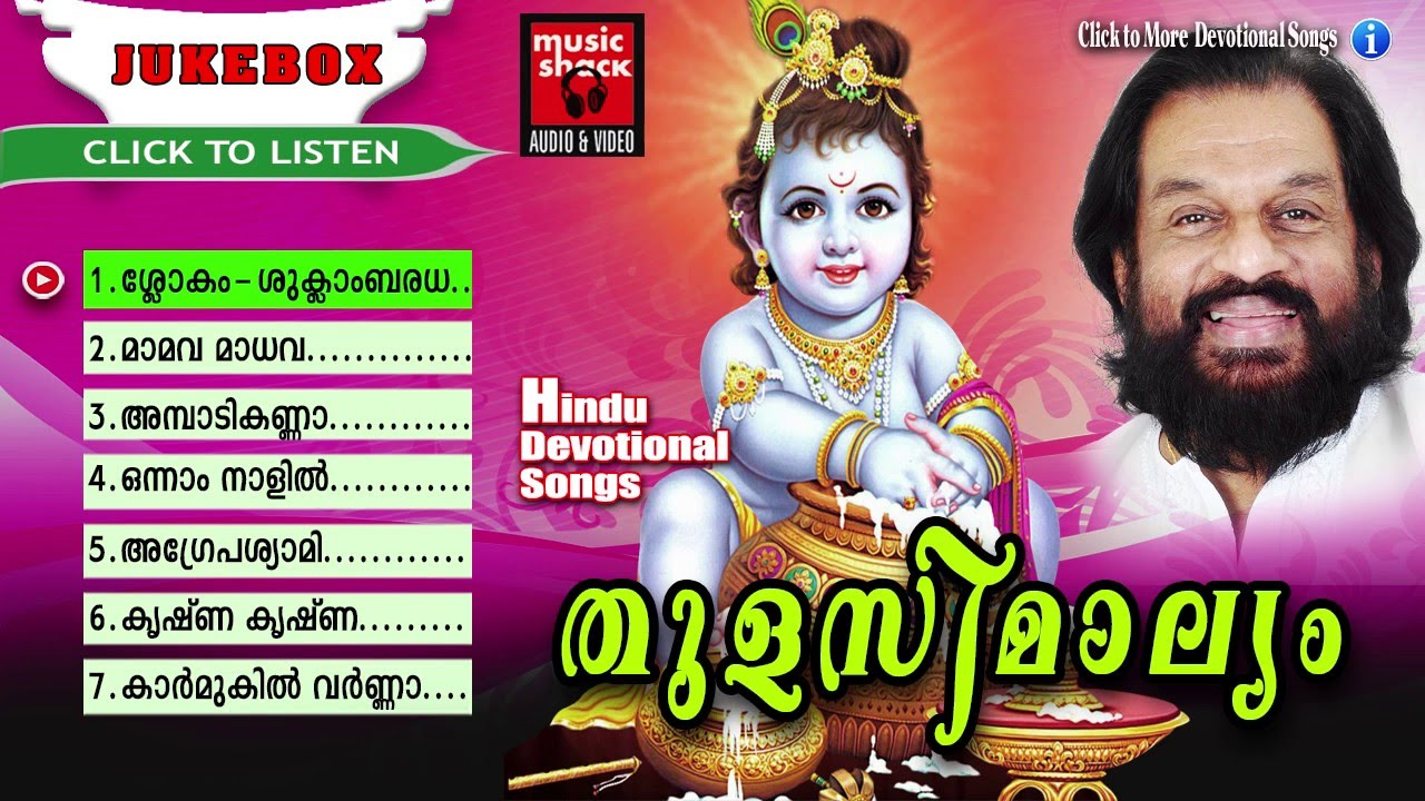 Hindu devotional songs malayalam | gourishankaram | shiva.