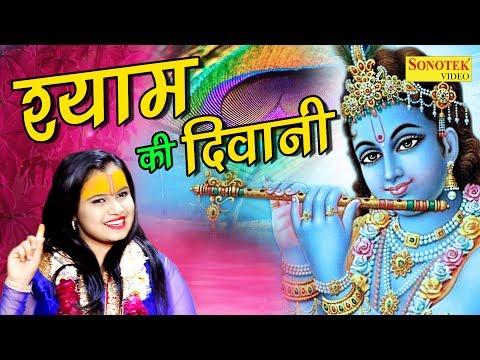 Shyam ki Deewani    श्याम की दीवानी    इस भजन के सुनने से 84 कोस की यात्रा का पुण्य मिलता है